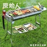 原始人家用不銹鋼燒烤架戶外燒烤爐木炭全套5人以上烤肉燒烤工具WD 中秋節全館免運