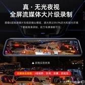 行車記錄器 12寸行車記錄儀前後高清夜視汽車載倒車影像流媒體無線免安裝YYP 町目家