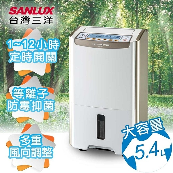 SANLUX 台灣三洋 除濕機 10.5公升大容量微電腦除濕機 SDH-105LD