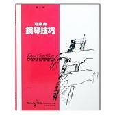 小叮噹的店 - G22 鋼琴系列 可樂弗【第二級】鋼琴技巧