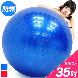 35吋防爆瑜珈球.85cm韻律球抗力球彈力球.健身球彼拉提斯球復健球體操球大球操.推薦