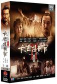 大宋提刑官 第二部 DVD ( 王慶祥/劉敏濤/苗圃/孫濤/陶澤如/李洪濤 )