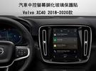 ~愛思摩比~Volvo XC40 201...