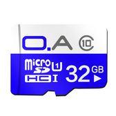 行車記錄儀內存專用卡32g內存卡microsd卡高速class10手機內存機卡32gtf卡儲存卡
