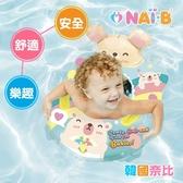 【韓國-Winnie Connie】奈比兒童坐式泳圈