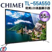 【信源電器】奇美CHIMEI 55型 連網LED液晶顯示器 TL-55A550 (安裝另計)