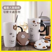 創意卡通馬克杯子陶瓷水杯可愛情侶杯咖啡牛奶杯辦公室水杯帶蓋勺 森活雜貨