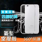 HTC Desire12S Desire12+  Desire12 空壓軟殼基本款 手機殼 全包邊 透明 軟殼 空壓殼