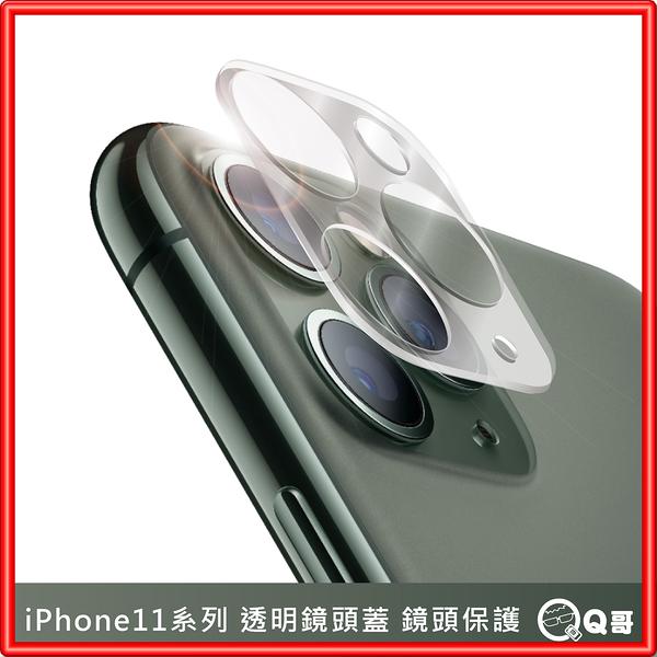 iPhone12 11 鏡頭保護蓋 鏡頭蓋 鏡頭保護貼 [M45] 透明 11 Pro Max iPad12.9 鏡頭保護 鏡頭貼