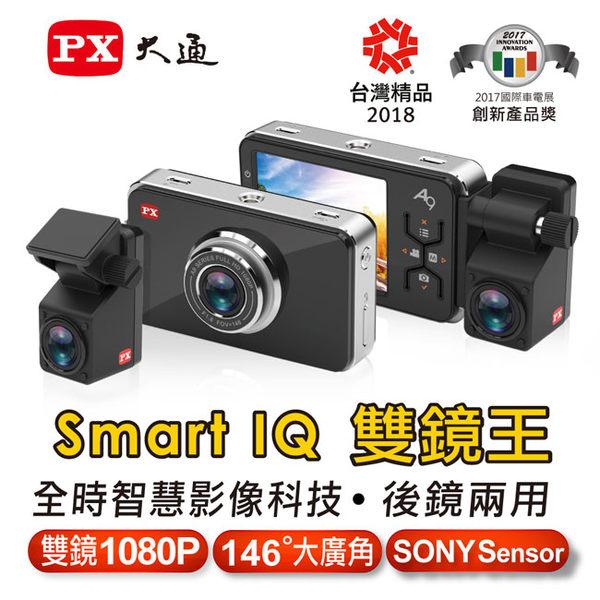 送後視鏡支撐架+送安裝優惠劵★PX 大通★Smart IQ雙鏡頭高畫質行車記錄器 A9