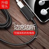蘋果7耳機轉接頭iphone8充電plus轉換x二合一分線器i彎頭數據線7p  極客玩家