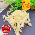 【譽展蜜餞】原味魷魚絲 220g/200元