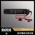 【超心型指向性】RODE Video Mic GO 正成公司貨 羅德 收音 單眼 機頂 相機 錄影 3.5mm 麥克風