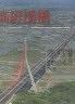 【二手書R2YB】b《高屏溪橋》交通部 2本