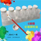 文具 6連體彩繪顏料盒 一組6格 一格20ml  【PMG147】SORT