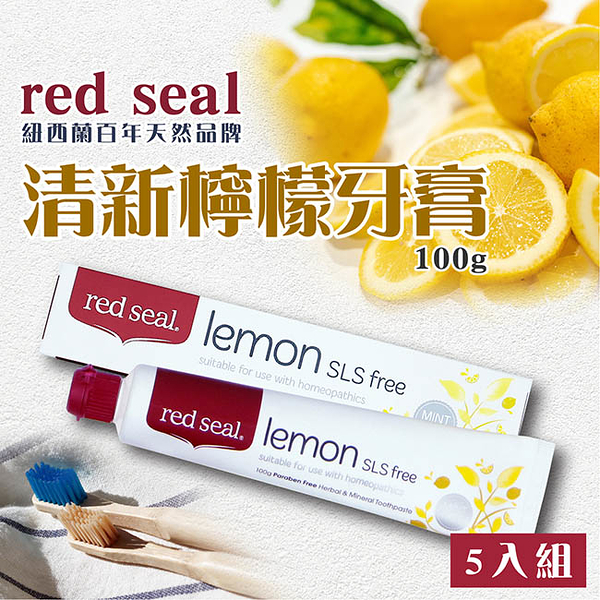 RED SEAL 清新檸檬牙膏 100g 五入組