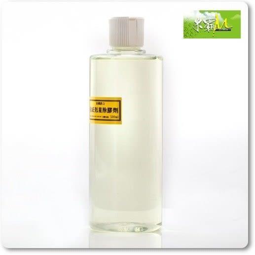 貼紙剋星除膠劑 適用於油污殘膠的去除及表面清潔 米羅汽車美容用品
