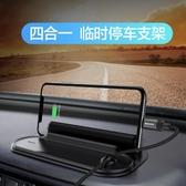 車載手機架汽車導航支架車上用儀錶臺號碼牌萬能停車牌通用多功能