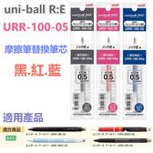 【京之物語】uni-ball R:E 三菱摩擦筆 擦擦筆專用替換芯 筆芯URR-100-05 (黑/紅/藍) 現貨