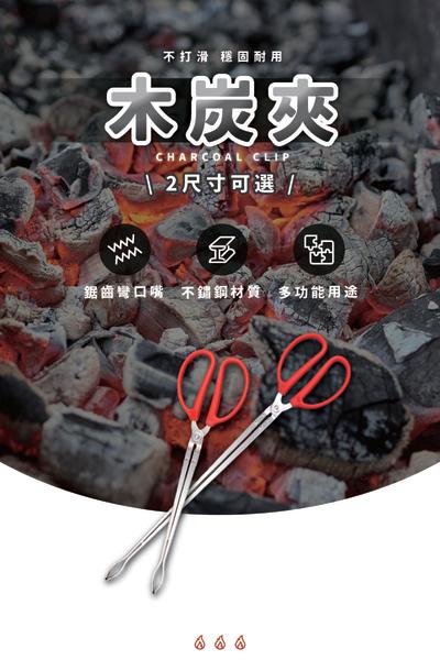 螃蟹夾-52cm款 木炭夾 燒烤夾 炭夾 不鏽鋼炭夾 烤肉夾 火鉗 黃鱔夾 淨灘夾【 HOCA72 】#捕夢網