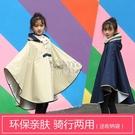 快速出貨小學生雨衣男大童15歲防水韓國兒童雨披斗篷式學生日本兒童