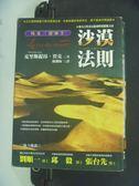 【書寶二手書T9/一般小說_IMG】沙漠法則_埃及三部曲 (II)_克里斯提昂‧賈克