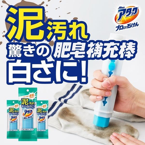 日本 花王 KAO Attack Pro EX 肥皂補充棒 80g 衣物 鞋子 清潔 去汙 洗衣 洗衣皂 去汙棒 去污皂