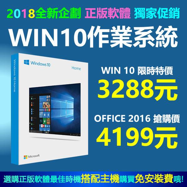 限時最低【3288元】WINDOWS 10隨機家用版.專業版 office 2016同步特價再送十數套軟體搭主機免安裝費