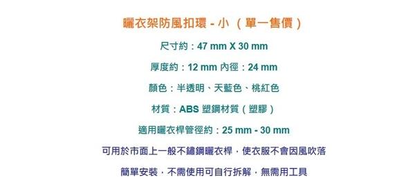 CH003曬衣桿專用防風扣-大(100/包)防風夾半透明 衣架防風勾 防風扣環 防風衣架掛鉤 衣架防滑勾