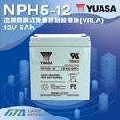 【久大電池】YUASA 湯淺電池 密閉電池 NPH5-12 12V5AH UPS 不斷電系統 擴音器電池 電動滑板車