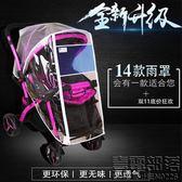 通用型嬰兒推車防雨罩防風罩童車傘車雨衣罩擋風保暖罩手推車配件【萬聖節推薦】