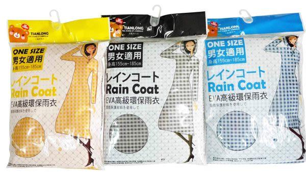EVA 高級環保雨衣 【躍獅】