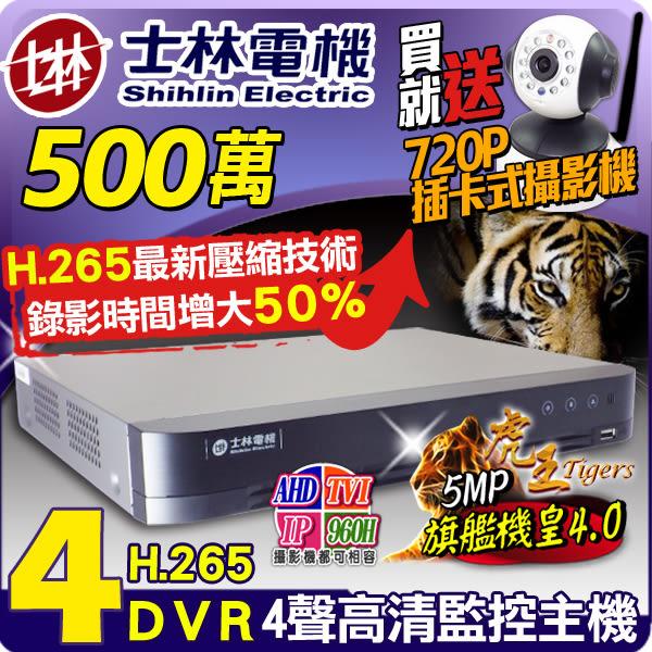 【台灣安防】監視器 5MP 士林電機 H.265 1080P 4路4聲 虎王旗艦監控主機 DVR 1080P AHD 送720P插卡攝影機