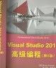 二手書R2YBb 簡體2016年12月一版2刷《Visual Studio 高級