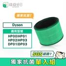 綠綠好日 高效抗菌型二合一 濾芯 適用 Dyson hp00 01 02 03 dp01 03 濾心