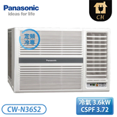 [Panasonic 國際牌]5-7坪 定頻窗型冷專空調-右吹 CW-N36S2