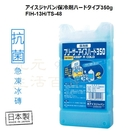 【九元生活百貨】日本製 抗菌保冷劑/ 350g FIH-13H 急凍冰磚 防臭加工 保冰磚
