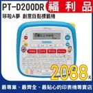 福利品 Brother PT-D200DR Doraemon 哆啦A夢 創意自黏標籤機
