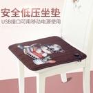 三春電熱低壓發熱坐墊辦公室加熱椅墊USB充電發熱墊電暖墊暖腳寶 小山好物