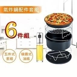台灣現貨 超值6件套氣炸鍋配件 七吋現貨?串燒架 karalla科帥 米姿噴油瓶 烘烤鍋 披薩盤