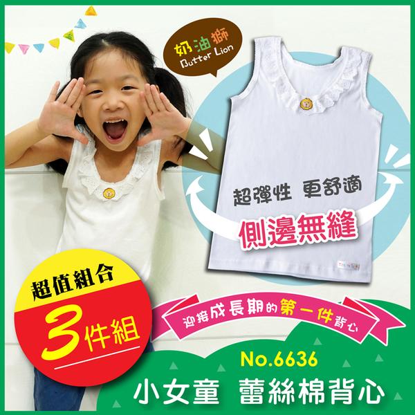【奶油獅】奶油獅側邊無縫蕾絲小女童棉背心 / 台灣製造 / 優惠三件組 / 6636