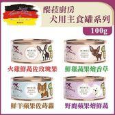*WANG*【12罐組】德國TERRA CANIS《醍菈廚房-小型挑嘴犬無穀鮮食系列》100g/罐 犬主食罐