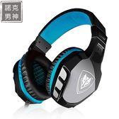 電競耳機 台式電腦耳機頭戴式游戲電競語音耳麥帶話筒 情人節禮物