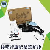 利器五金 摩托車 電動車後照鏡行車紀錄器 雙鏡頭行車記錄儀雙錄 夜視防水機車記錄器 MR720P+