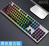 鍵盤 機械手感有線鍵盤臺式電腦筆記本外接辦公電競游戲專用