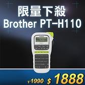 ~ 下殺50 台~Brother PT H110 手持式標籤機