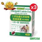 三多金盞花萃取物(含葉黃素)複方軟膠囊100粒×3盒