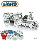 【德國 eitech】益智鋼鐵玩具-小火車 C91←機器人 鋼鐵人 鋼鐵戰士 變形金剛 積木 益智