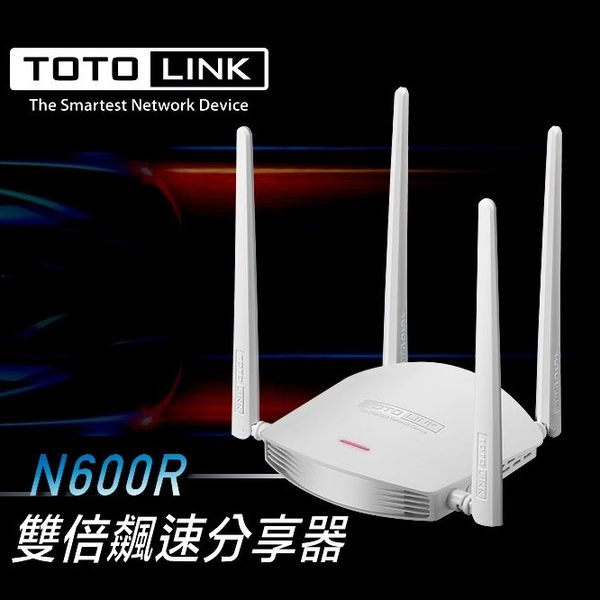 TOTO-LINK N600R V2 雙倍飆速 Wifi 無線分享器
