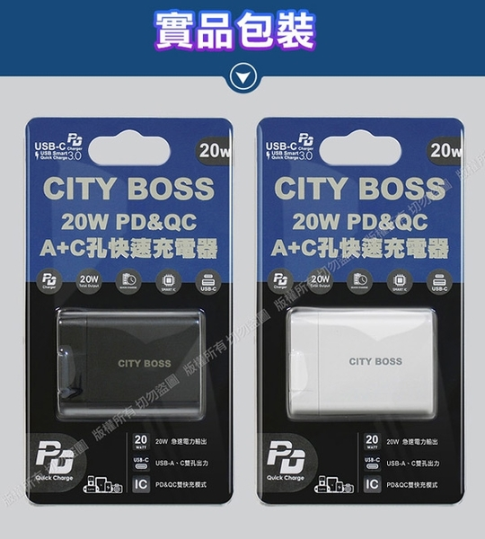 CITY 20W Type-C PD+QC 智能快充+HANG TYPE-C快速充電金屬風編織傳輸線-白金組 / 黑色組
